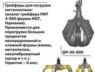 Грейферы для металлолома Производство, продажа и сервис гидравлических грейферов