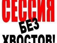 Студенческие работы в Ростове Дипломы, диссертации, курсовые и контрольные работ
