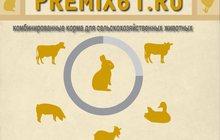 Гранулированые комбикорма для животных