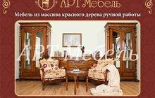 Мебель классического стиля из красного дерева