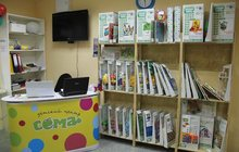 Детский развивающий центр сема