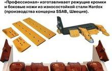 Режущие кромки для бульдозеров