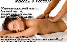 Антицеллюлитный, спортивный и другие виды массажа Советский р-он
