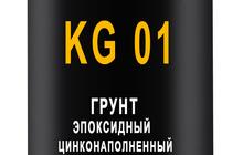 KG 01-7114/0, эпоксидный быстросохнущий грунт