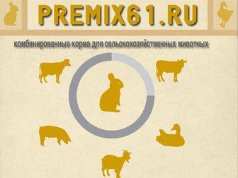 Увидеть фото Корм для животных Гранулированые комбикорма для животных 32407602 в Ростове-на-Дону