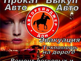 Смотреть фото  СРОЧНЫЙ ВЫКУП АВТОМОБИЛЕЙ 33091361 в Ростове-на-Дону
