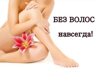 Свежее foto  Электроэпиляция 33519342 в Ростове-на-Дону