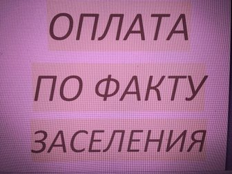 Скачать бесплатно foto Аренда жилья Подселение, Туполева ул, 34327724 в Ростове-на-Дону