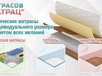 Уникальное изображение  матрасы от производителя 34383483 в Ростове-на-Дону