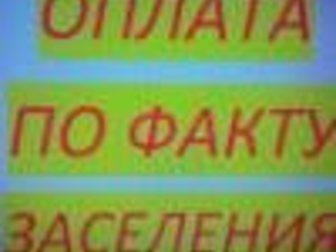 Скачать бесплатно фото Аренда жилья 2К КВАРТИРА, ВОЕНВЕД 34466054 в Ростове-на-Дону