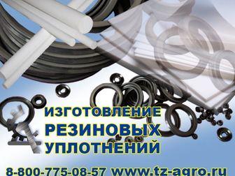 основным изготовление резиновых изделин на заказ у новосибирске для повседневной носки