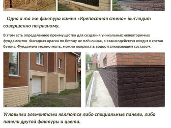 Скачать бесплатно фото Отделочные материалы Легкие Каменные Панели! 37332067 в Ростове-на-Дону