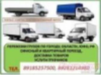 Скачать фотографию Транспорт, грузоперевозки Заказ газели для перевозок т, 89185257500, 89281214980 37666682 в Ростове-на-Дону