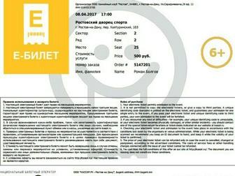 Просмотреть фото  Продаю два билета на хоккей ХК Ростов -ХК Славутич Финал 38854320 в Ростове-на-Дону