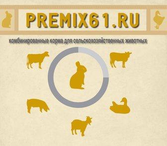 Фотография в Домашние животные Корм для животных Комбинированные корма для сельскохозяйственных в Ростове-на-Дону 9
