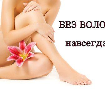 Изображение в   Электроэпиляция-это единственный способ удаления в Ростове-на-Дону 10