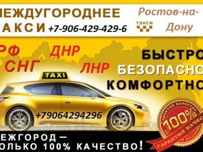 сайт такси в ростове номера телефона йорка
