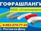 Изображение в   Рукав штукатурный от Европейских заводов в Ростове 145