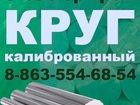 Фотография в   Круг калиброванный предлагает Ростовский в Ростове 113