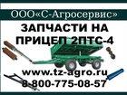 Фото в   Запчасти на прицеп 2 ПТС 4 купить в городе в Ростове 475