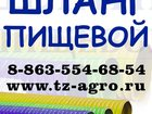 Фото в   Шланги пищевые от Итальянского завода предлагает в Ростове 126