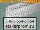 Фотография в   Агросервис производит семяпроводы для сеялок в Ростове 187
