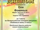 Просмотреть foto Разное Всероссийские конкурсы детского творчества 36783209 в Ростове