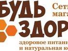 Скачать фото  Будь Здоров! 32508116 в Рубцовске