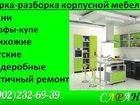 Смотреть фотографию  Сборка-разборка корпусной мебели 33779029 в Рузаевке
