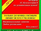 Изображение в   Успейте записаться на дистанционные курсы в Рыбинске 3000
