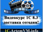 Скачать бесплатно foto  Скачать видеокурс 1С Бухгалтерия 8, 3 за 2500 рублей 34013953 в Рыбинске
