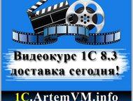 Скачать видеокурс 1С Бухгалтерия 8, 3 Скачать эффективный практический видеокурс
