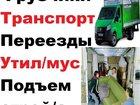 Новое изображение  Грузоперевозки с грузчиками Переезды вывоз мусора стройматериал 32459786 в Салавате