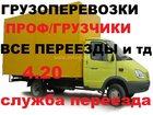 Фото в   Грузоперевозки с проф. грузчиками ( Мебельщики в Салавате 250