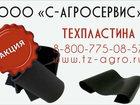 Скачать бесплатно фотографию  Техпластина резиновая тмкщ 33725321 в Салавате