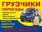 Смотреть фотографию Тентованный Грузоперевозки и Бригада грузчиков 34454396 в Салавате