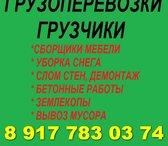 Изображение в   ГРУЗОПЕРЕВОЗКИ город, РБ и РФ. ГРУЗЧИКИ. в Салавате 250
