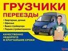 Увидеть фото Транспорт, грузоперевозки Грузоперевозки газель переезды грузчики вывоз мусора 32734187 в Самаре
