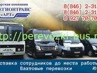 Изображение в Авто Аренда и прокат авто Аренда микроавтобусов, минивенов и автобусов в Самаре 700