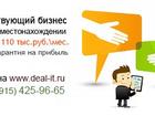 Увидеть foto  Продаётся готовый бизнес с прибылью от 110 тыс, руб, 34804360 в Москве