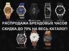 Фото в Одежда и обувь, аксессуары Мужская одежда Распродажа брендовых часов известных марок, в Самаре 1990