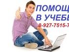 Смотреть foto  Помощь студентам, аспирантам, Paбomы выполняет с большим опытом , Качественно, В короткие сроки, Не интернет, Доступные цены, Индивидуальный подход к каждому 37333977 в Тольятти