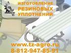Фото в   приспособление для изготовления прокладок в Санкт-Петербурге 103