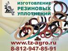 Фото в   изготовление прокладок гбц москве. Почему в Санкт-Петербурге 45