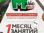 Скачать фотографию  Подарочный сертификат в студию MusicLab 38386507 в Самаре