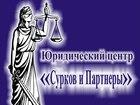 Изображение в Услуги Услуги компаний и частных лиц Юридический Центр «Сурков и Партнеры» был в Самаре 0