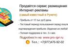 Фото в   Продам сервис размещения интернет-рекламы. в Москве 290
