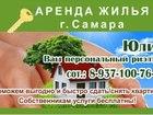 Новое foto Аренда жилья Сдам 1 к, кв ул, Ташкентская/Стара-загора 39210304 в Самаре