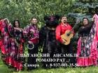 Скачать бесплатно изображение Организация праздников Самарский Цыганский Ансамбль Романо Рат 43038920 в Самаре