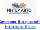Смотреть изображение Разное Выкуп аварийного авто в Самаре 54787044 в Самаре